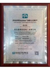 PPG认证
